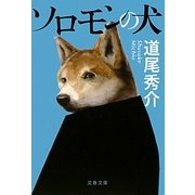 ソロモンの犬(文春文庫) [文庫]