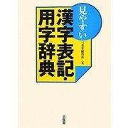 見やすい漢字表記・用字辞典 [事典辞典]