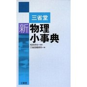 三省堂 新物理小事典 [事典辞典]