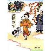 つかまえてたもれ―姫様お忍び事件帖(徳間文庫) [文庫]