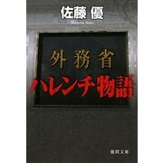 外務省ハレンチ物語(徳間文庫) [文庫]