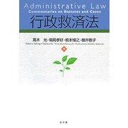 行政救済法 [単行本]