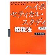 ハイポセティカル・スタディ租税法 第3版 [単行本]