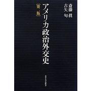アメリカ政治外交史 第2版 [単行本]