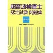 超音波検査士認定試験問題集 第3版 [単行本]