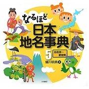なるほど日本地名事典〈5〉鳥取県-愛媛県 [全集叢書]