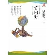竹内好―アジアとの出会い(河出ブックス―人と思考の軌跡) [全集叢書]