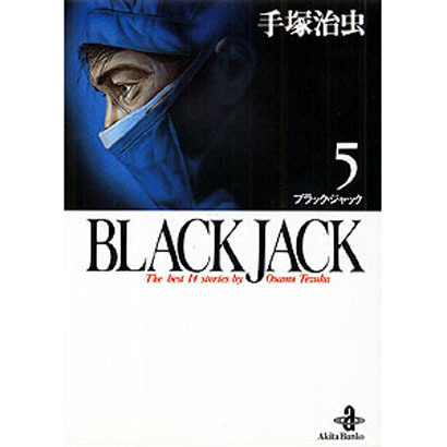 BLACK JACK 5(秋田文庫 1-5) [文庫]