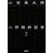 人間臨終図巻〈2〉 新装版 (徳間文庫) [文庫]