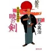 暁の剣―新兵衛捕物御用(徳間文庫) [文庫]