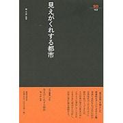 見えがくれする都市-江戸から東京へ [全集叢書]