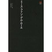 ミース・ファン・デル・ローエ(SD選書〈204〉) [全集叢書]