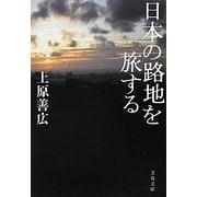 日本の路地を旅する(文春文庫) [文庫]