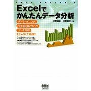 Excelでかんたんデータ分析 [単行本]