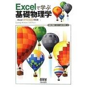 Excelで学ぶ基礎物理学―Excel2010/2007対応版 [単行本]