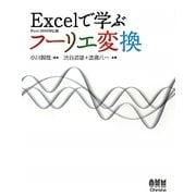 Excelで学ぶフーリエ変換―Excel2010対応版 [単行本]