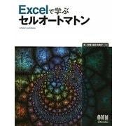 Excelで学ぶオートマトン [単行本]