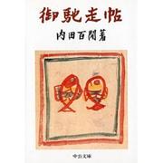 御馳走帖 改版 (中公文庫) [文庫]
