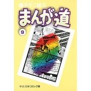 まんが道 9(中公文庫 コミック版 ふ 2-34) [文庫]