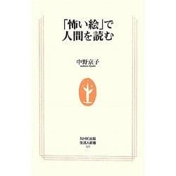 「怖い絵」で人間を読む(生活人新書) [新書]
