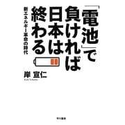 「電池」で負ければ日本は終わる―新エネルギー革命の時代 [単行本]