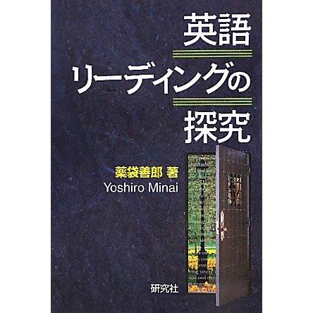 英語リーディングの探究 [単行本]