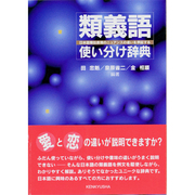 類義語使い分け辞典―日本語類似表現のニュアンスの違いを例証する [事典辞典]