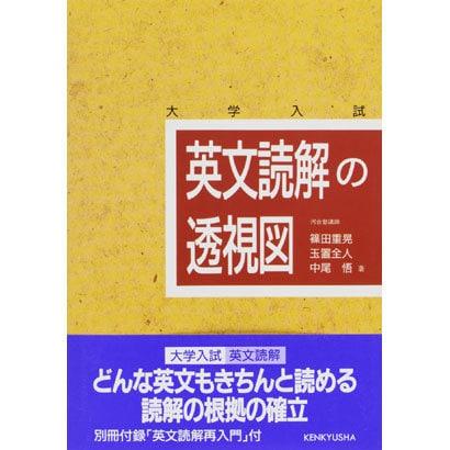 英文読解の透視図-大学入試 [単行本]