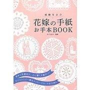 花嫁の手紙お手本BOOK―感動をよぶ [単行本]