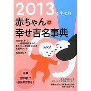 2013年生まれ赤ちゃんの幸せ吉名事典 [単行本]