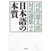 日本語の本質―司馬遼太郎対話選集〈2〉(文春文庫) [文庫]
