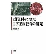 近代日本における自学主義教育の研究 [単行本]