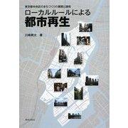 ローカルルールによる都市再生―東京都中央区のまちづくりの展開と諸相 [単行本]