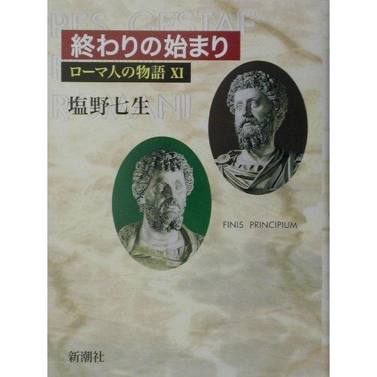 ローマ人の物語〈11〉終わりの始まり [全集叢書]