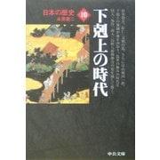 日本の歴史〈10〉下克上の時代 改版 (中公文庫) [文庫]