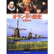 図説 オランダの歴史(ふくろうの本) [全集叢書]