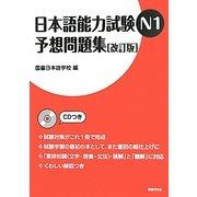 日本語能力試験N1予想問題集 改訂版 [単行本]