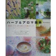 ハーブ&アロマ事典―味わう・つくる・香りを楽しむ95種のハーブ [単行本]