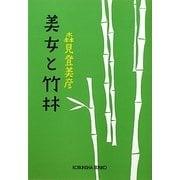 美女と竹林(光文社文庫) [文庫]