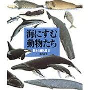 海にすむ動物たち―日本の哺乳類〈2〉(絵本図鑑シリーズ〈15〉) [絵本]