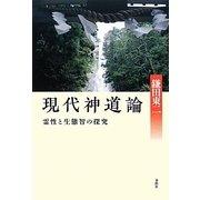 現代神道論―霊性と生態智の探究 [単行本]