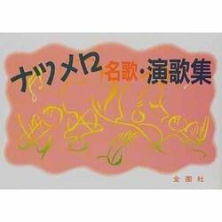 ナツメロ名歌・演歌集(金園社の唄本シリーズ) [単行本]