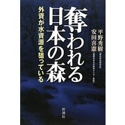 奪われる日本の森―外資が水資源を狙っている [単行本]