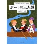ボートの三人男 改版 (中公文庫) [文庫]
