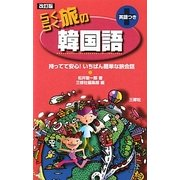 らくらく旅の韓国語 改訂版 [単行本]