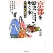 京都を歴史に沿って歩く本 平安~室町時代篇 [単行本]
