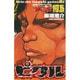 範馬刃牙10.5外伝ピクル(少年チャンピオン・コミックス) [コミック]