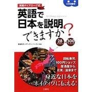 実戦ダイアローグ式 英語で日本を説明できますか?―28ダイアローグ+300キーフレーズ [単行本]