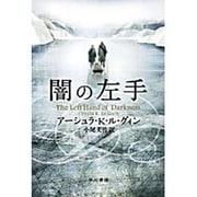 闇の左手(ハヤカワ文庫 SF 252) [文庫]
