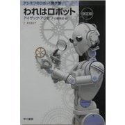 われはロボット 決定版(ハヤカワ文庫SF) [文庫]